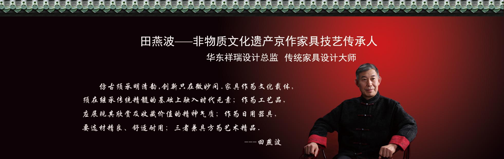 华东祥瑞设计总监田燕波老师